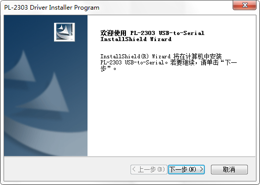 pl2303 win7驱动(PL-2303 Driver Installer Program)截图