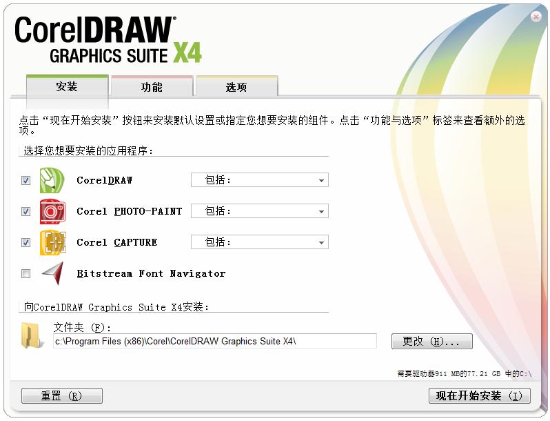 CorelDraw(CDR)X4截图