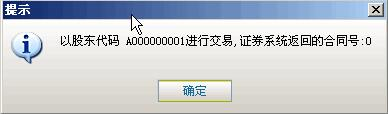 申万宏源通达信分析交易软件