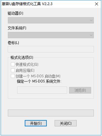 惠普u盘格式化工具截图