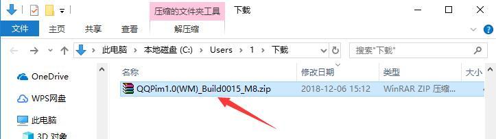 QQ同步助手 For WM