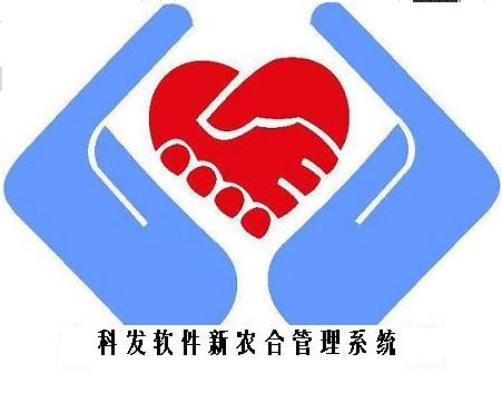 新型农村合作医疗参合人登记软件截图