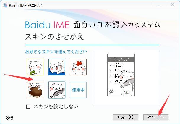 百度日语输入法截图