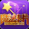 QQ魔法卡片