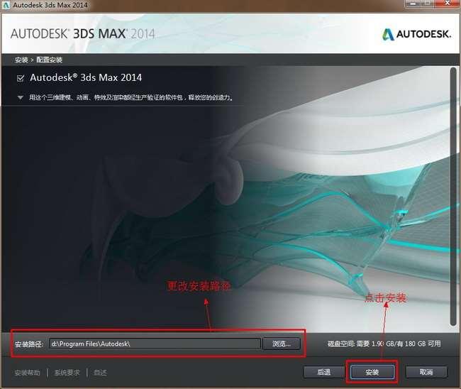 Autodesk 3DS Max 2014截图