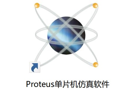 proteus单片机模拟仿真软件段首LOGO