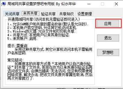 局域网超级共享设置工具截图