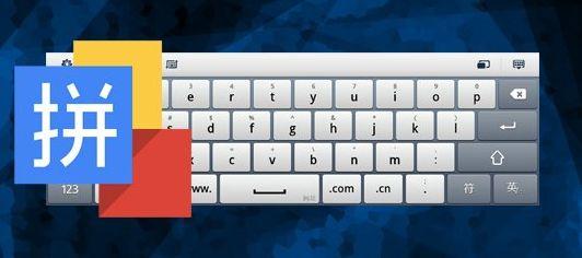 微软拼音输入法截图
