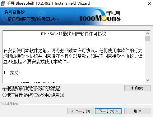 IVT-Bluetooth 蓝牙适配器通用驱动
