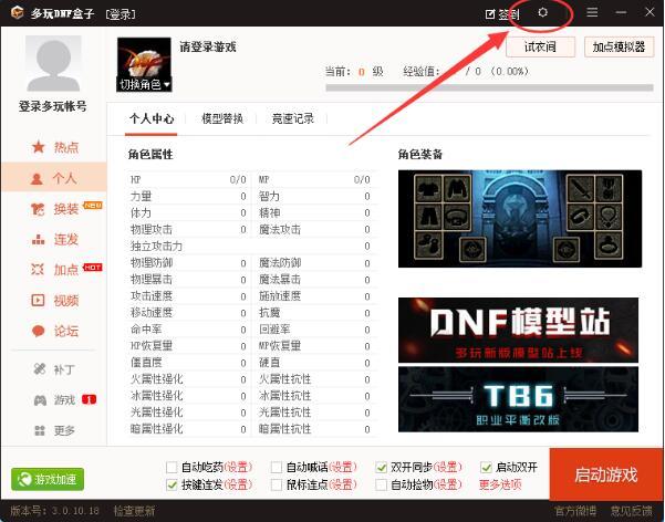 多玩DNF盒子截图
