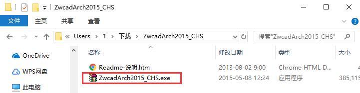 中望CAD2015