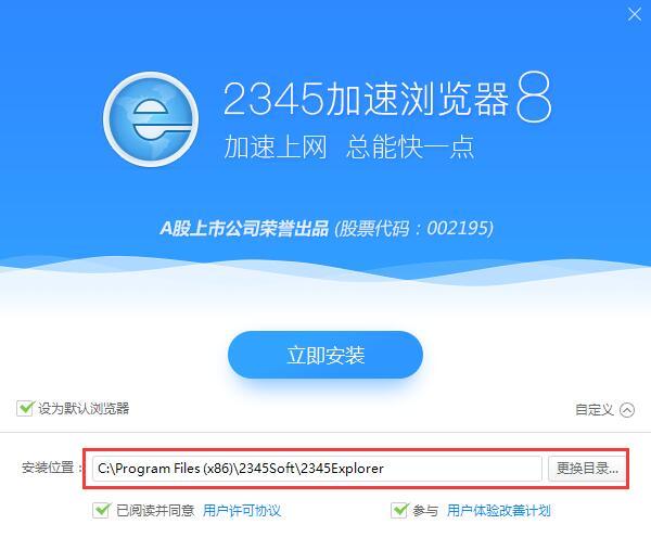 2345王牌浏览器截图