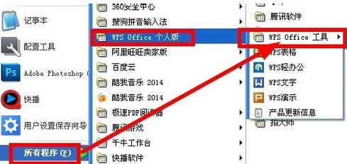 WPS Office 2016截圖