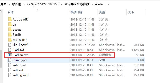 苹果IPAD模拟器(iPadian)截图