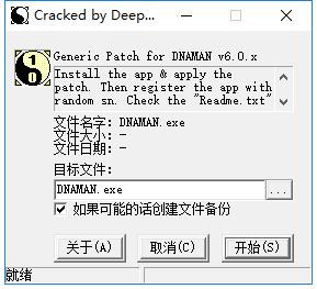 DNAMAN截图