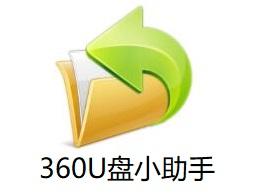 360u盘小助手段首LOGO