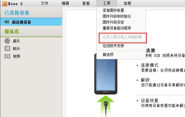 Samsung Kies截图