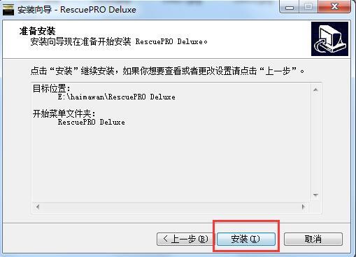 闪迪U盘修复工具SanDisk RescuePRO截图