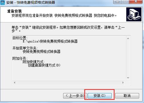 快轉視頻格式轉換器免費版截圖