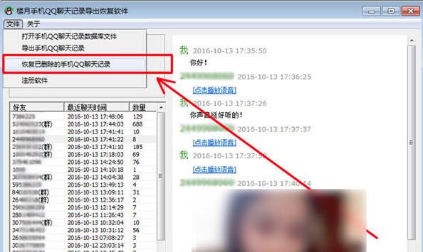 楼月手机QQ聊天记录导出恢复软件截图