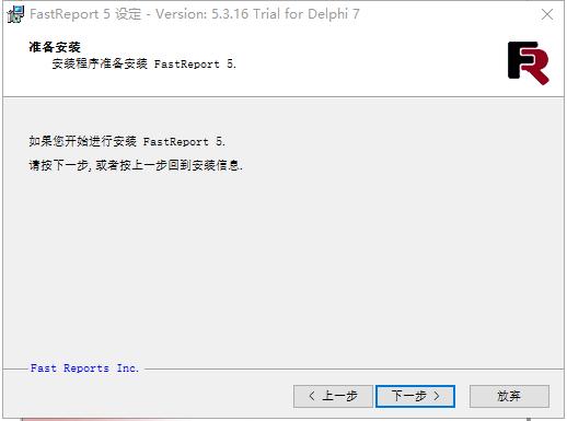 FastReport VCL 5 for Delphi 7截图