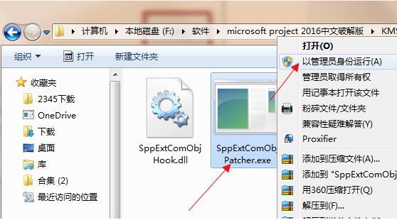 Project2016安装教程