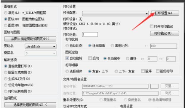 Batchplot(CAD批量打印工具)截图