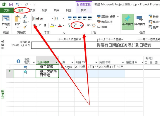 Microsoft Project截图