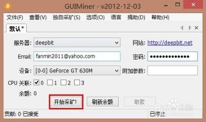 比特币挖矿软件(guiminer)截图