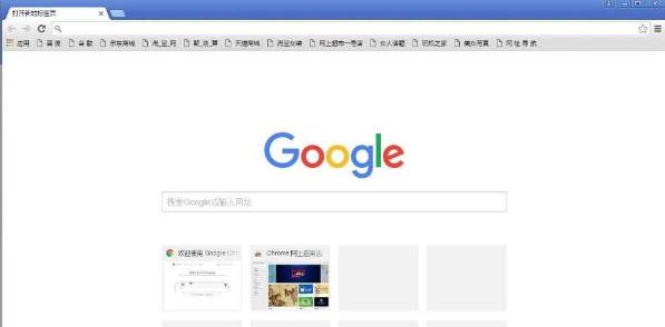 谷歌瀏覽器截圖