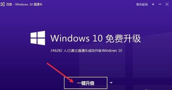 百度Windows10直通车