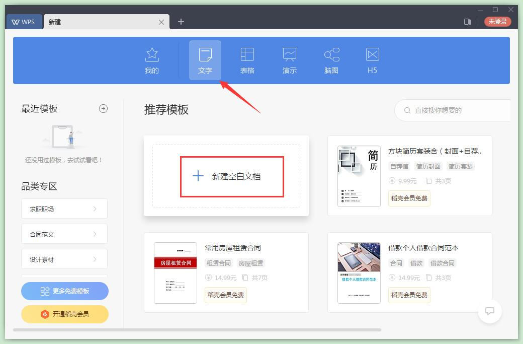WPS Office 2019截图