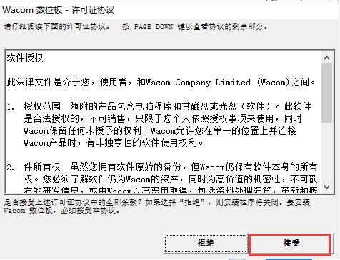 WACOM手写板驱动程序