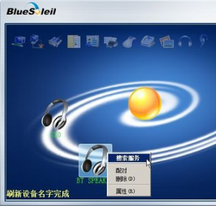 BlueSoleil万能蓝牙适配器驱动