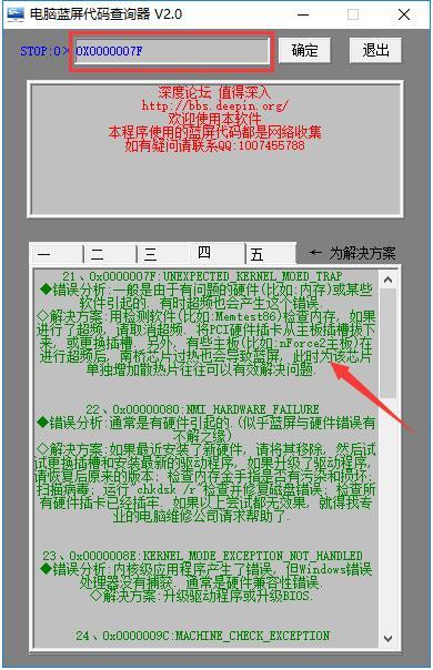电脑蓝屏代码查询器截图