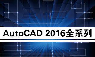 CAD2016