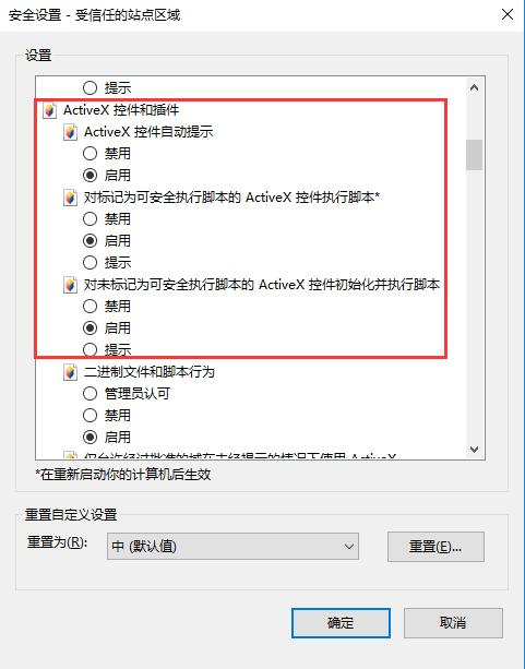 activex控件截图