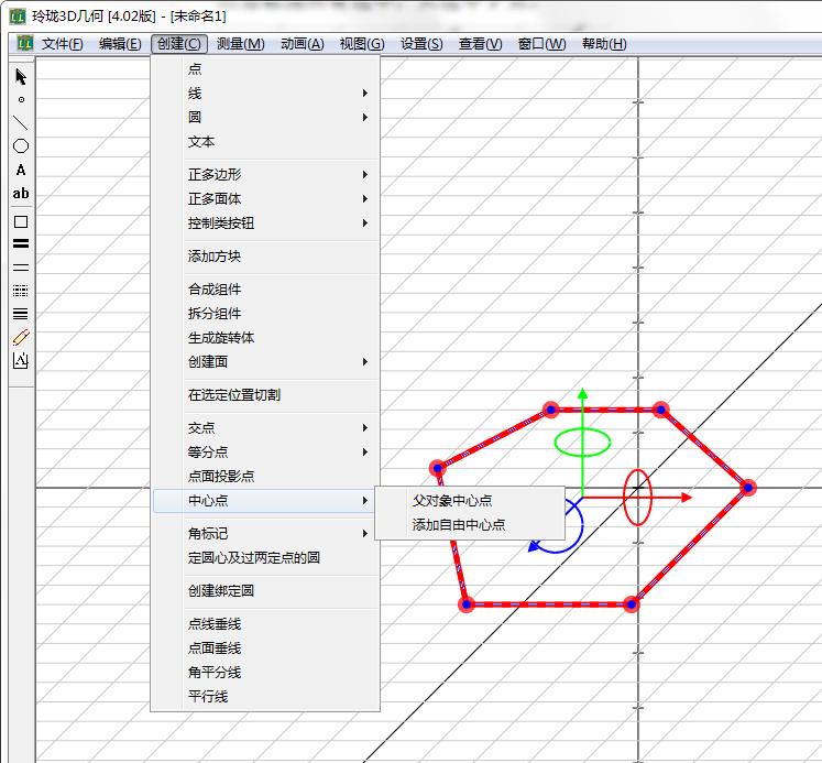 玲珑3D几何作图工具截图