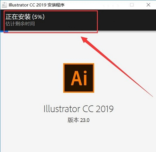 Adobe Illustrator CC 2019截图