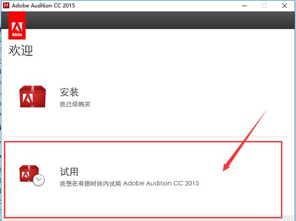 Adobe Audition CC 2015截图