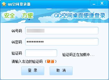 QQ空間登錄器