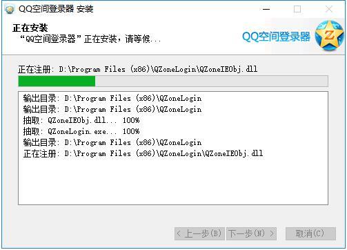 QQ空间登录器截图