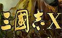 《三国志10》段首LOGO