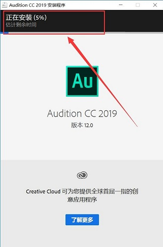 Adobe Audition CC 2019截图