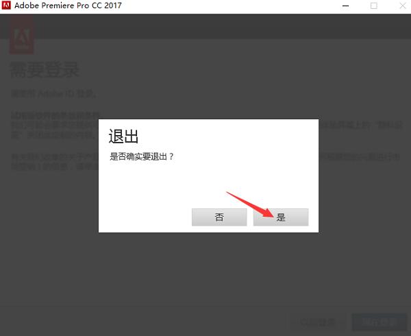 Adobe premiere pro CC2017截图