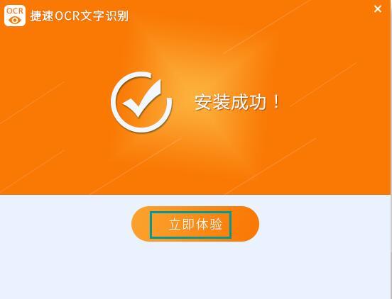 捷速ocr文字识别