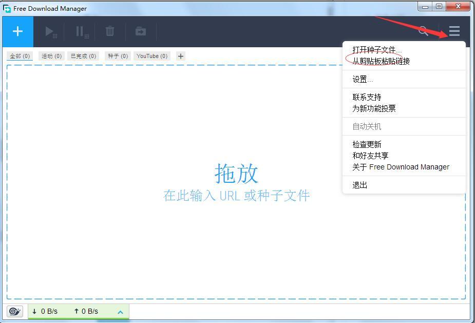 fdm下载器(Free Download Manager)