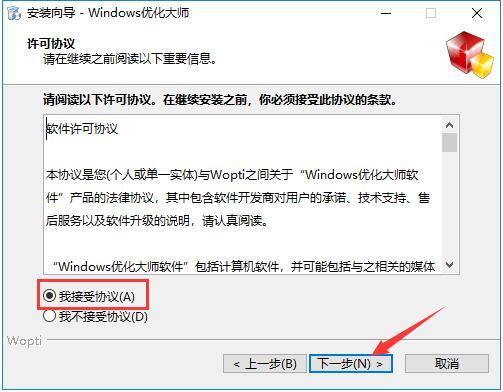 Windows优化大师截图