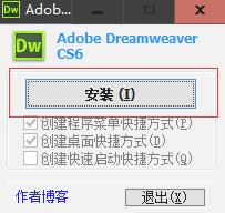Dreamweaver cs6截图