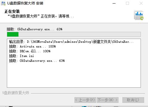 U盘数据恢复大师截图